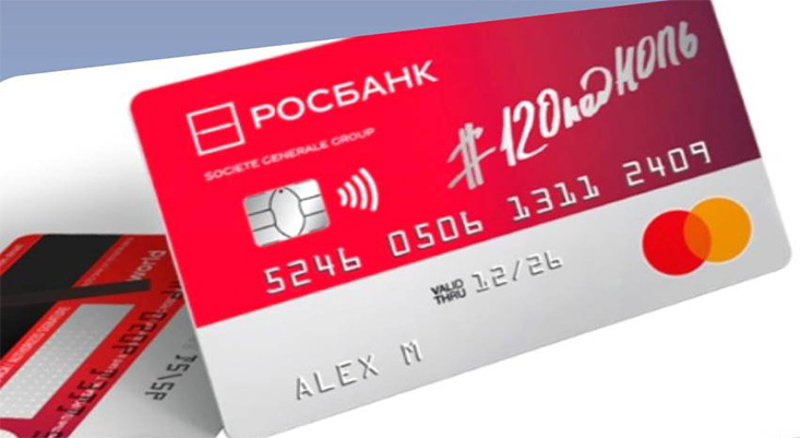 kreditnaya-karta-rosbanka-s-lgotnym-periodom-120-dney