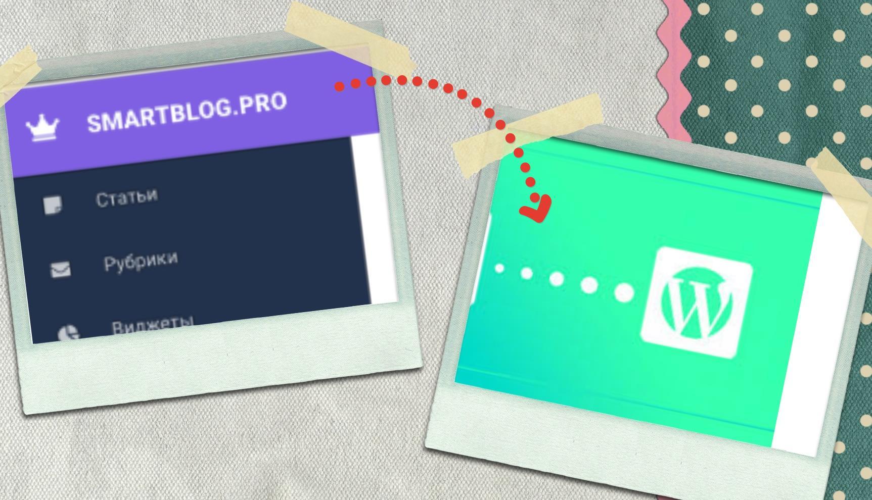 как перенести сайт с SMARTBLOG PRO на WordPress