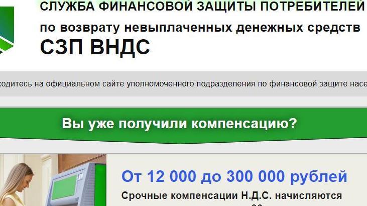 Активность мошенников в интернете