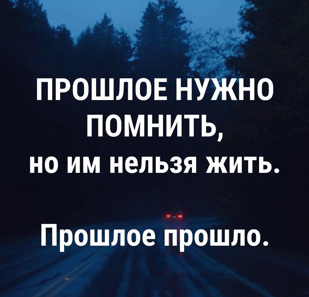 Человек живет прошлым, лучше не надо