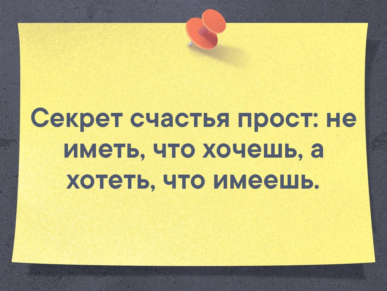 schastya-net-chto-delat